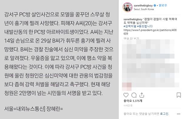 """'강서구 PC방 살인'에 산이 """"강력처벌 동의"""", 김용준 """"피해자가 지인의 사촌동생"""""""