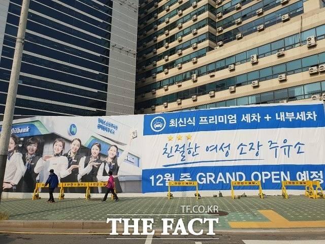 '친절한 여성 소장'…현대오일뱅크, 현수막에 '성상품화' 논란