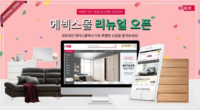 에넥스, 온라인 쇼핑몰 '에넥스몰' 새 단장