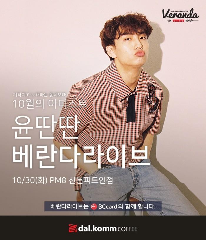 달콤커피, 30일 싱어송라이터 '윤딴딴' 베란다라이브 개최