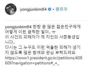 """산이·김용준, 한 목소리로 """"'강서구 PC방 살인사건' 국민 청원 동의해달라"""""""