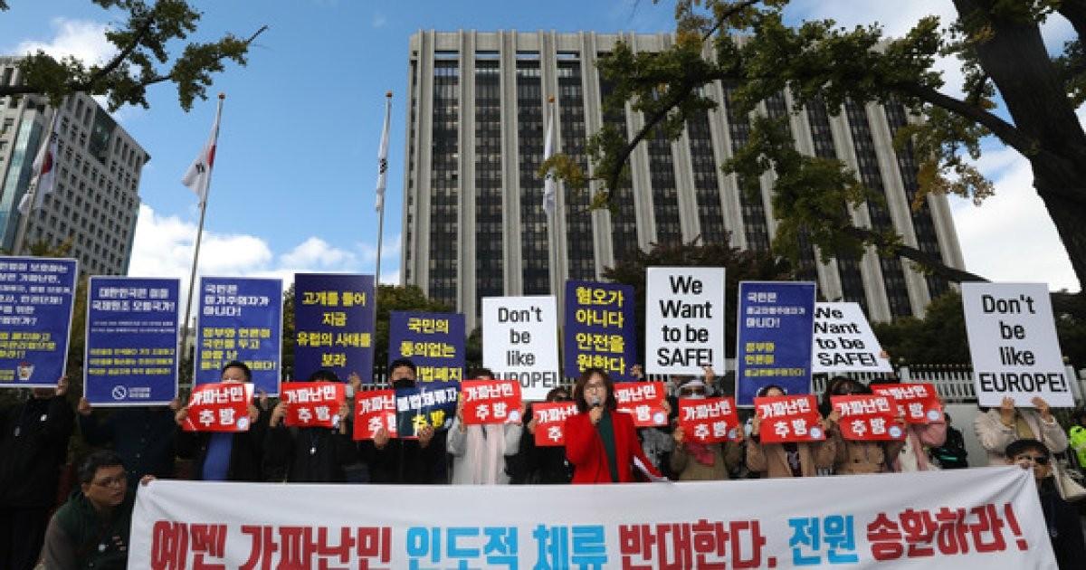 '가짜 난민을 송환하라'