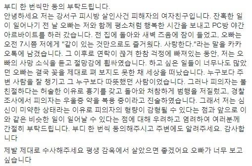 """강서구 PC방 살인 피살男, 1시간 전 """"사랑한다""""…연인 향한 메시지"""