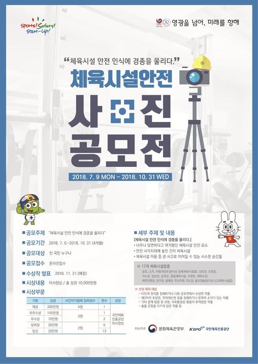 국민체육진흥공단, 2018 체육시설 안전 사진공모전 개최
