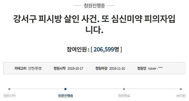 강서구 PC방 살인 또 심신 미약? 청와대 국민청원 20만명 넘었다…국민 분노 폭발