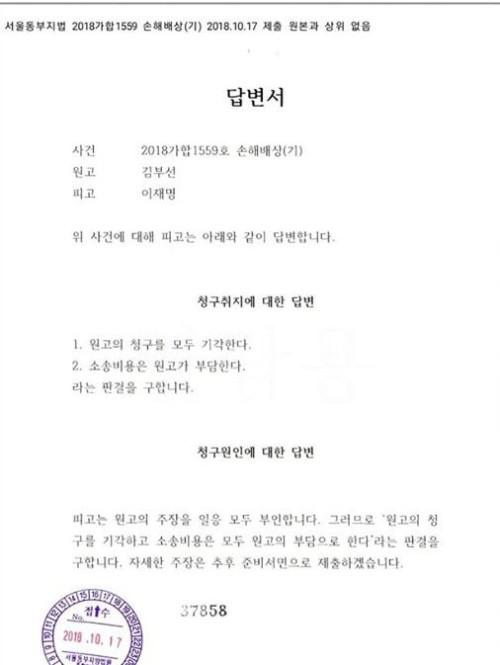 """이재명 """"김부선, 재판 비용 다 내라""""며 法에 셀프 답변…강용석 """"이건 뭐지"""""""