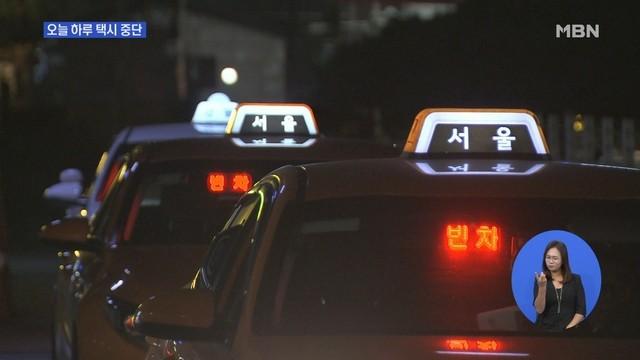 '카카오 카풀 반대' 택시운행 중단…출퇴근 혼잡 예상