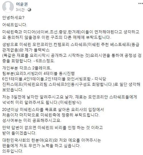 """""""공개 시연하자""""…스타셰프 어윤권, 미쉐린 가이드에 공정성 의혹 제기"""