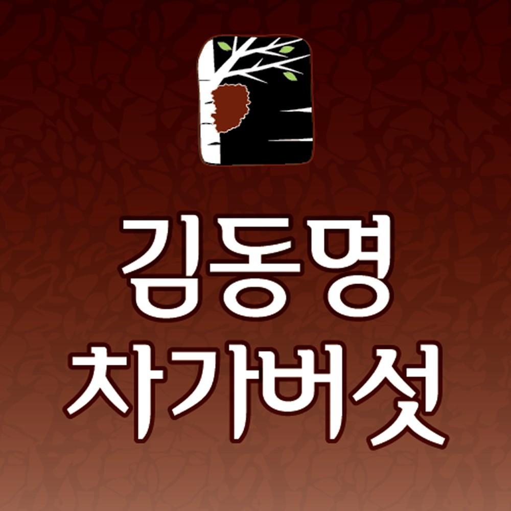 """김동명차가버섯, """" 차가버섯 원물·분말 등 제형에 따른 섭취 유통기한 확인해야"""""""