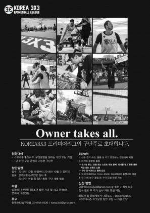 KOREA 3X3 프리미어리그 2019시즌 구단 모집