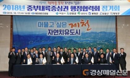 영주ㆍ봉화, 중부내륙중심권 행정협력회 참가