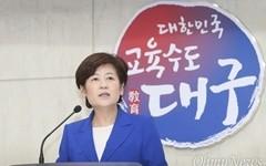 경찰, 강은희 대구교육감 압수수색... 막바지 수사 박차