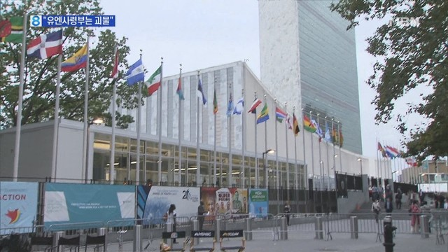 """북한 """"유엔사는 괴물"""" 유엔총회서 해체 주장"""