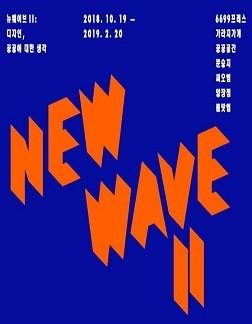 뉴 웨이브 Ⅱ: 디자인, 공공에 대한 생각