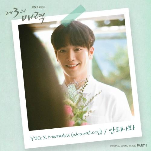 양동근X에스터김, '제3의 매력' OST 참여…오늘(19일) '안되나봐' 발매