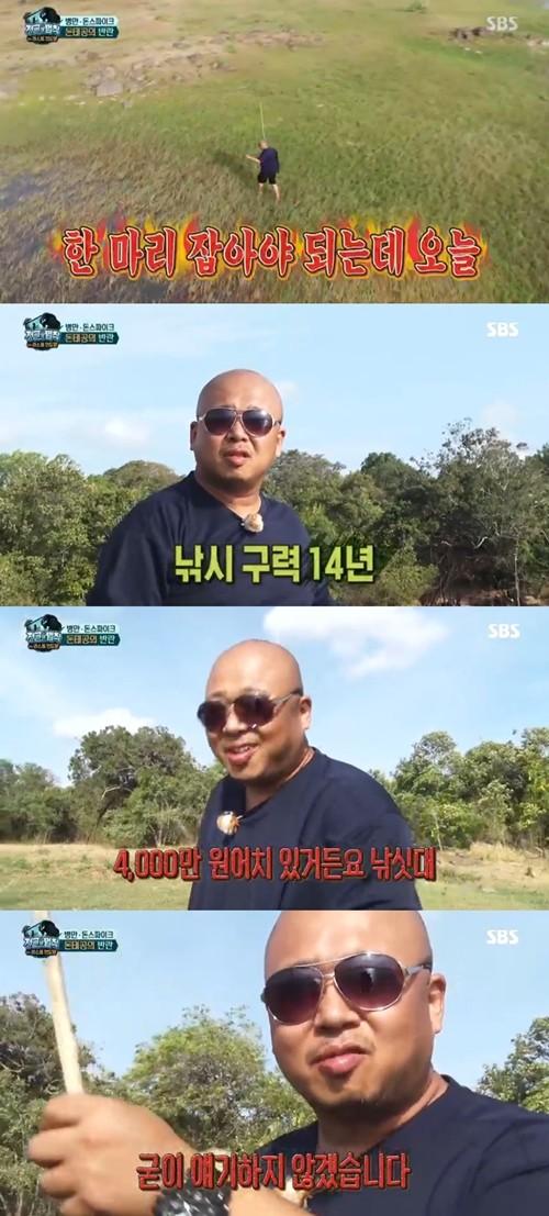 """'정법' 돈스파이크 """"낚시 경력 14년…낚싯대만 4000만원 어치 有"""""""