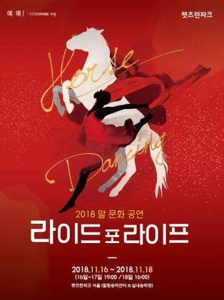 [경마단신] 경마 최강팀 선발전 결선 진출팀 확정 外