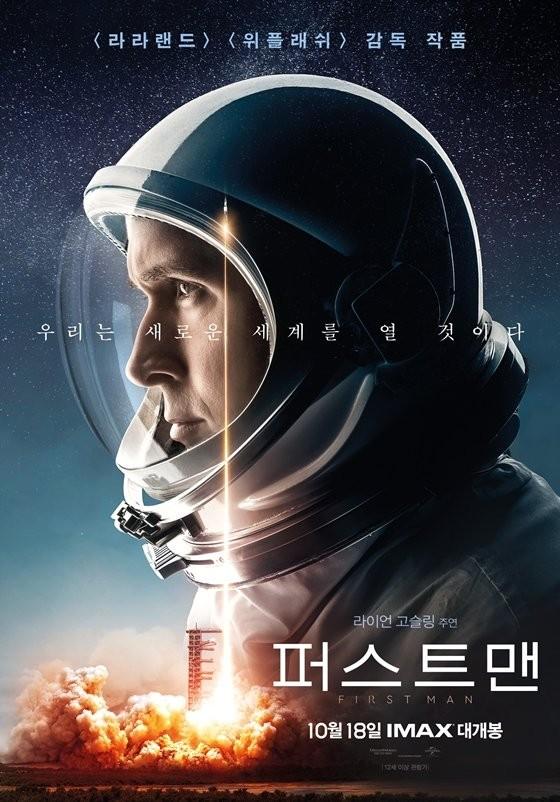 '퍼스트맨' 어떤 영화?…'암수살인' 꺾고 개봉 첫날 1위