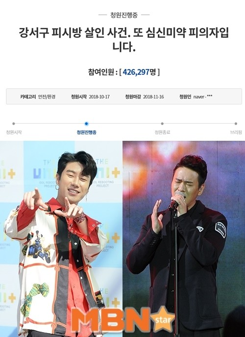 산이·김용준도 분노했다…강서구 PC방 살인사건 국민청원 참여 42만↑