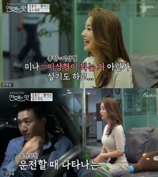 """'연애의 맛' 황미나, 김종민 향한 무한 ♥… """"내 이상형"""""""