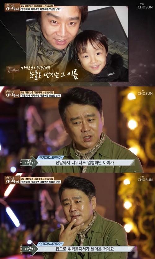 """'인생 마이웨이' 배우 이광기, """"신종플루로 떠난 7살 아들, 취학통지서 받고 울어"""""""