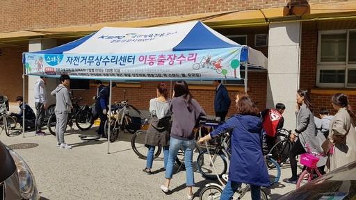 경륜경정본부, 시흥지점서 자전거 무상수리 행사 성료