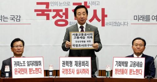 """""""공공기관 전수조사 … 청년 일자리 뺏은 고용세습 밝혀내야"""""""