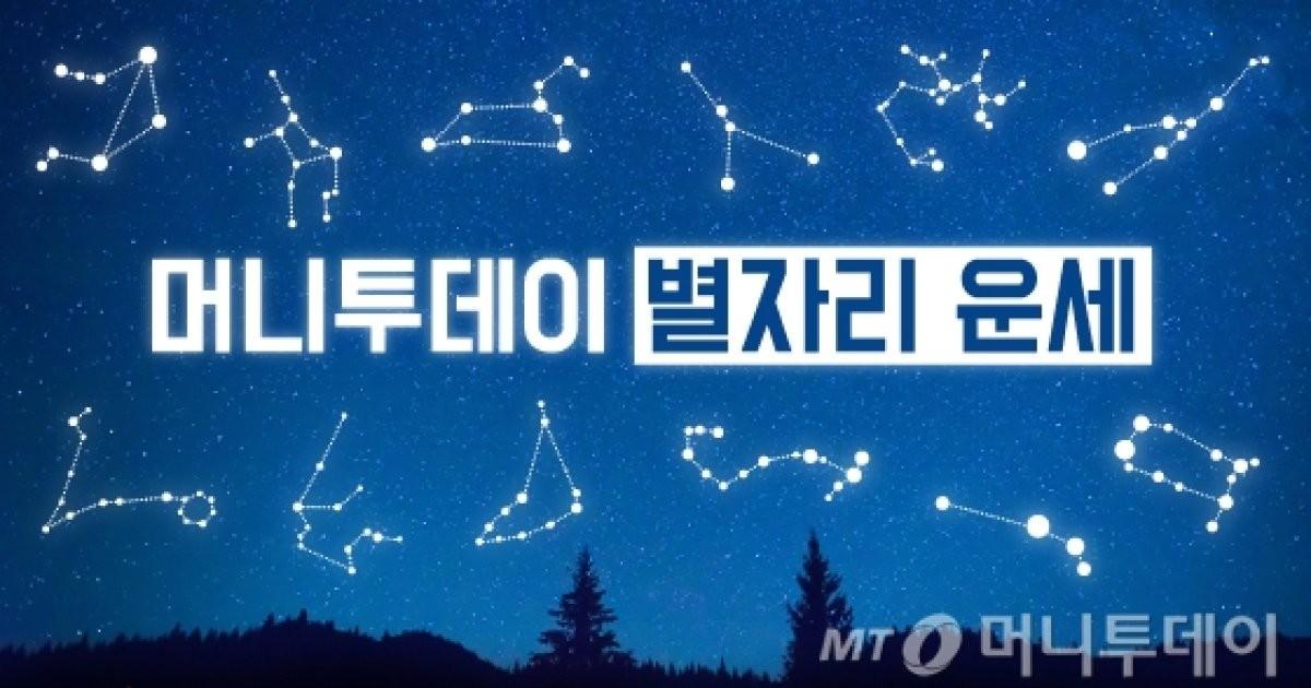 10월 21일(일) 미리보는 내일의 별자리운세