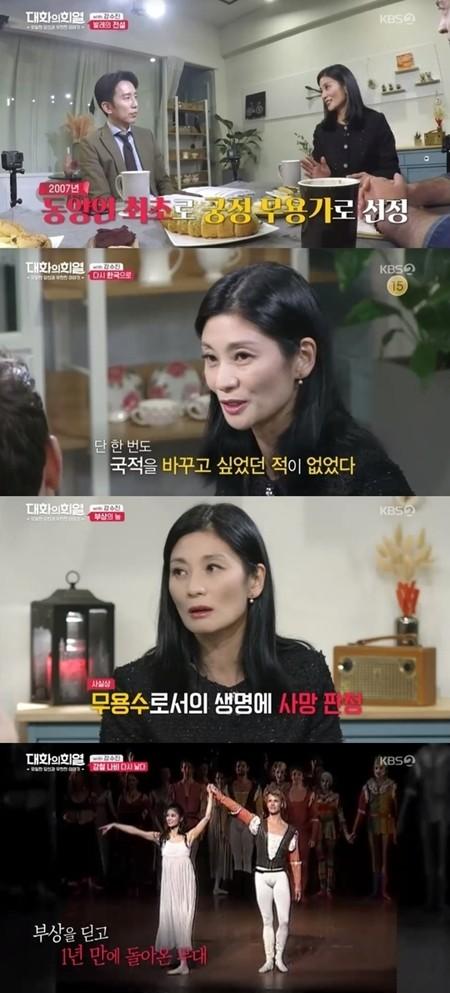 """'대화의 희열' 발레리나 강수진 """"정강이뼈 부상, 울음바다였다"""""""
