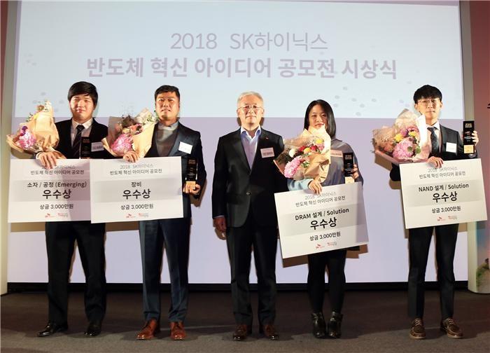 SK하이닉스, '반도체 혁신 아이디어' 시상식 개최…총상금 2억4000만원