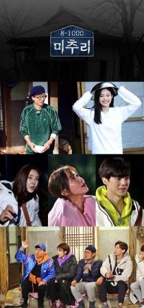 유재석, SBS 새 예능 '미추리' 출연…블랙핑크 제니·임수향 등 9인 멤버 출격