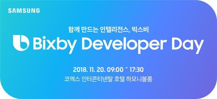 삼성, '빅스비 개발자데이' 11월 서울에서 개최