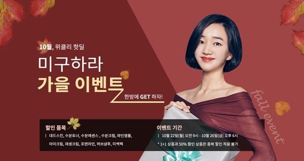 미구하라, 화장품 최대 50% 할인+원플원 '가을맞이 이벤트' 26일까지 진행