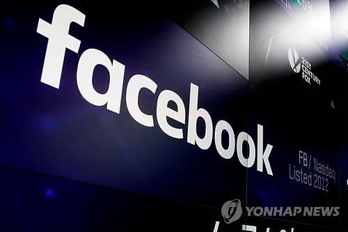 해킹 당한 페이스북, 보안기업 인수하나