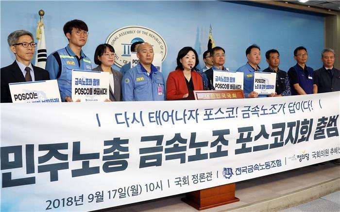 포스코 새노조, 최정우 회장 부당노동행위로 검찰 고소