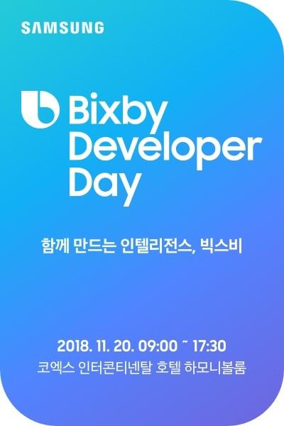 삼성전자, 다음달 20일 '빅스비 개발자데이' 서울서 개최