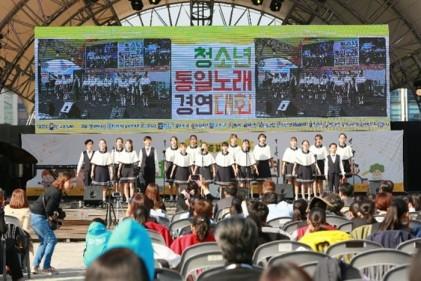 청소년 통일문화 경연대회 2018