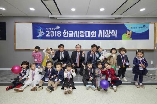 한솔교육, 한글 창의력 뽐내는 '2018 한글사랑대회' 시상식 개최