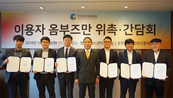 인터넷신문위원회, '이용자 옴부즈만' 출범
