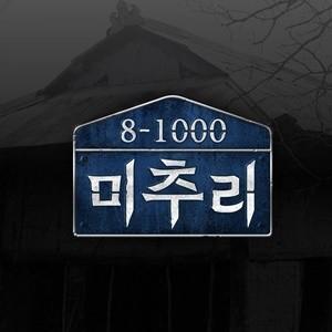 유재석의 새 예능 '미추리' 오는 11월 9일 첫 방송