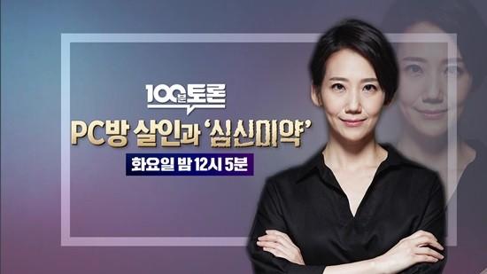 '100분 토론' 박범계 의원 출연, '강서구 PC방 살인' 심층 분석
