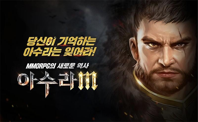 엔에스스튜디오, 무협 MMORPG '아수라M' 사전예약 시작