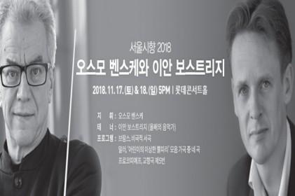 서울시향 오스모 벤스케와 이안 보스트리지 I, II 2018