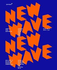 뉴 웨이브 II: 디자인, 공공에 대한 생각