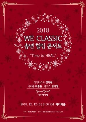 2018 WE클래식 송년 힐링콘서트