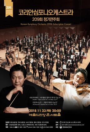 코리안심포니오케스트라 제209회 정기연주회