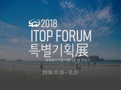 ITOP포럼 특별기획전 '세상에서 가장 아름다운 섬 이야기' 2018