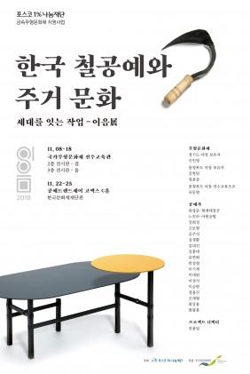 세대를 잇는 작업 - 이음展 『한국 철공예와 주거문화』