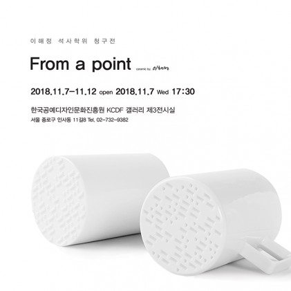 From a point : 이해정 석사학위 청구전