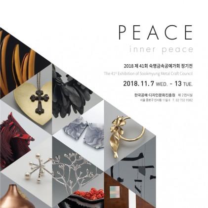 Peace inner peace : 2018 제41회 숙명금속공예가회 정기전